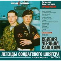 Сбивая чёрным сапогом (Лучшие песни) - 2004 г.