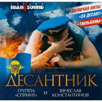 Десантник - 2005 г.