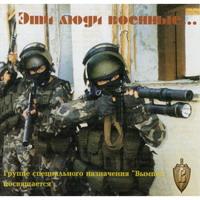 Эти люди военные... (группе специального назначения)