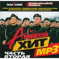 Армейский хит. Часть - 2 - 2006 г.