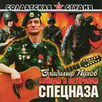 Бойцам и ветеранам спецназа - 2005 г.
