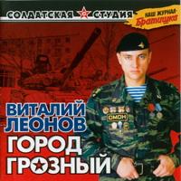 Город Грозный - 2005 г.