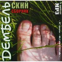 Дембельский - 2005 г.