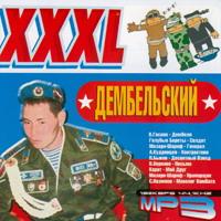 XXXL*Дембельский*