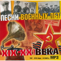 Песни военных лет XIX - XX века