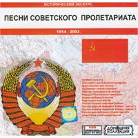 Песни советского пролетариата (исторический экскурс 1914 - 2003) - 2004