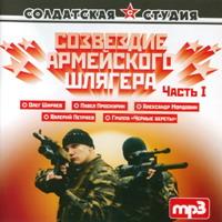 Созвездие армейского шлягера. Часть 1 - 2005 г.
