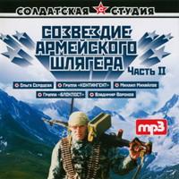 Созвездие армейского шлягера. Часть 2 - 2005 г.