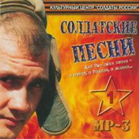 Солдатские песни - 1