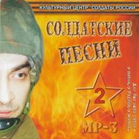Солдатские песни - 2