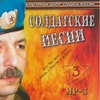 Солдатские песни - 3