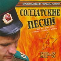 Солдатские песни - 4
