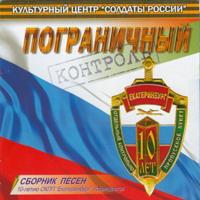 Пограничный контроль - 2006 г.