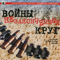 Войны незаконченный круг - 1999 г.