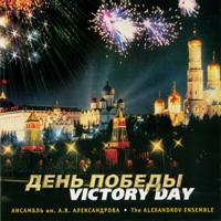 День Победы - 2005 г.