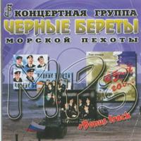 Чёрные береты - 2006 г.