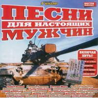 Песни для настоящих мужчин - 2007 г.