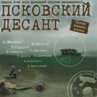 Псковский десант - 2007 г.