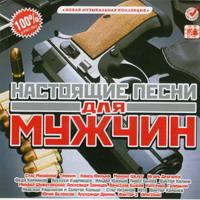 Настоящие песни для мужчин - 2007 г.
