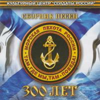 300 лет морской пехоте России - 2005 г.