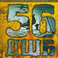 56 ДШБ - 2001 г.