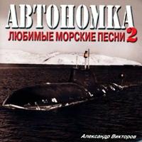 Автономка - 2. Любимые морские песни