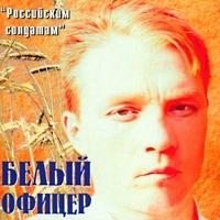 Белый офицер. Российским солдатам