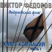 Андреевский флаг. Кают - компания. Часть 1