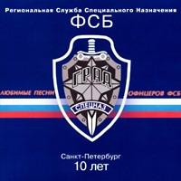 Любимые песни офицеров ФСБ