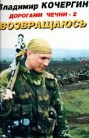 Дорогами Чечни - 2. Возвращаюсь