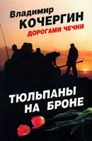Дорогами Чечни. Тюльпаны на броне