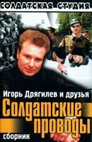 Игорь Дрягилев и друзья. Солдатские проводы