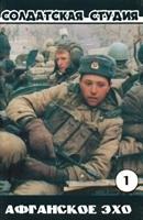 Афганское эхо - 1