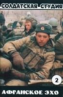 Афганское эхо - 2