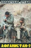 Афганистан - 2