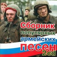 Сборник популярных армейских песен. 2 СD