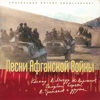 Песни Афганской войны
