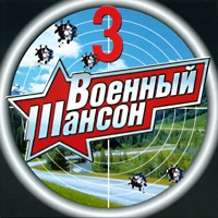 Военный шансон - 3