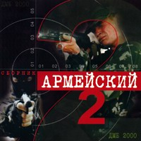 Армейский сборник - 2