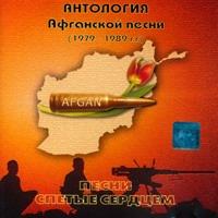 Антология Афганской песни.  Песни спетые сердцем