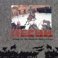 Песни русских революций