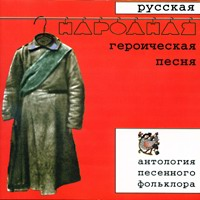 Русская народная героическая песня