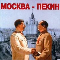 Москва - Пекин