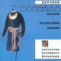 Русская военная песня