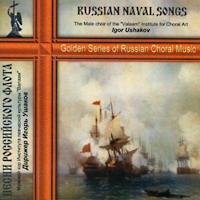 Песни российского флота