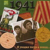 Песни военных лет. 1941