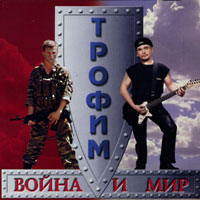 Cover: Война и мир