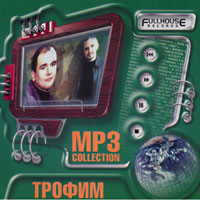 Cover: MP-3