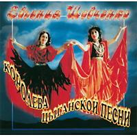 Королева цыганской песни. 2 CD