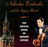 Знаменитые песни русских цыган